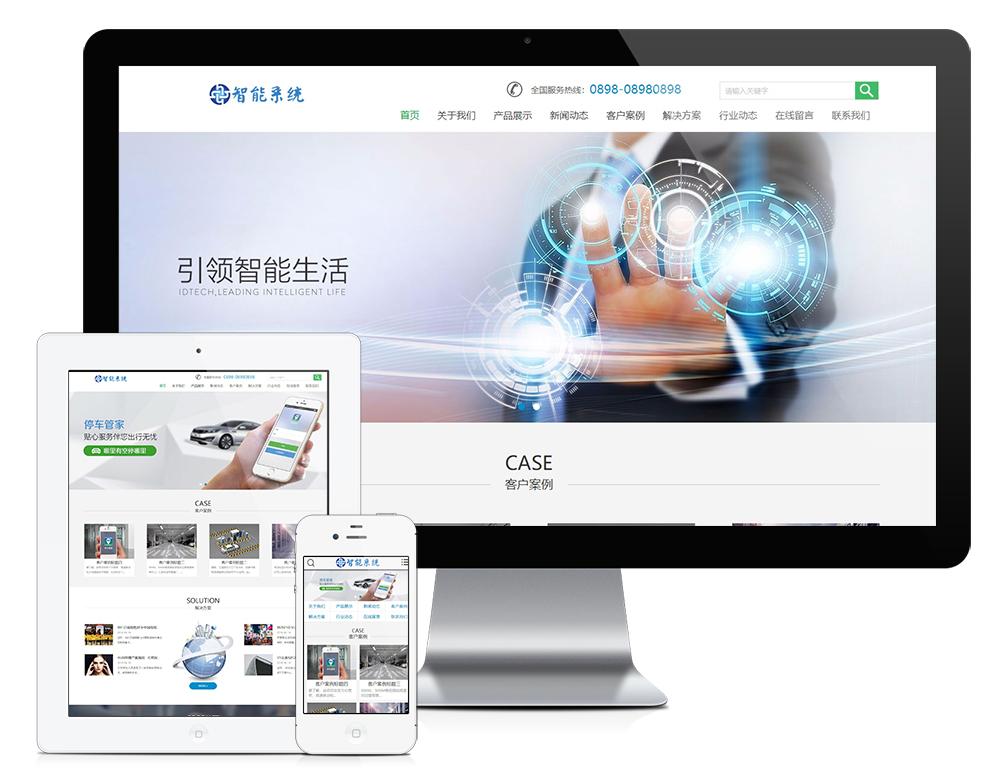 eyoucms智能电子弱电系统类易优网站模板