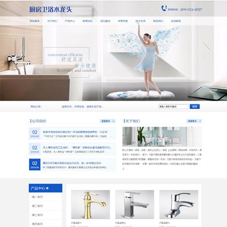 廚房衛浴水龍頭(tou)網站模板