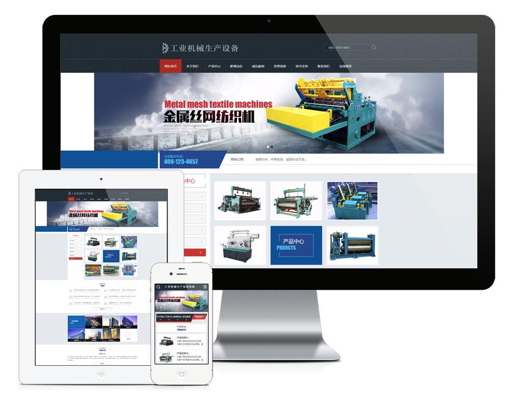 工业机械生产设备网站模板(自适应手机)-渔枫网络资源网