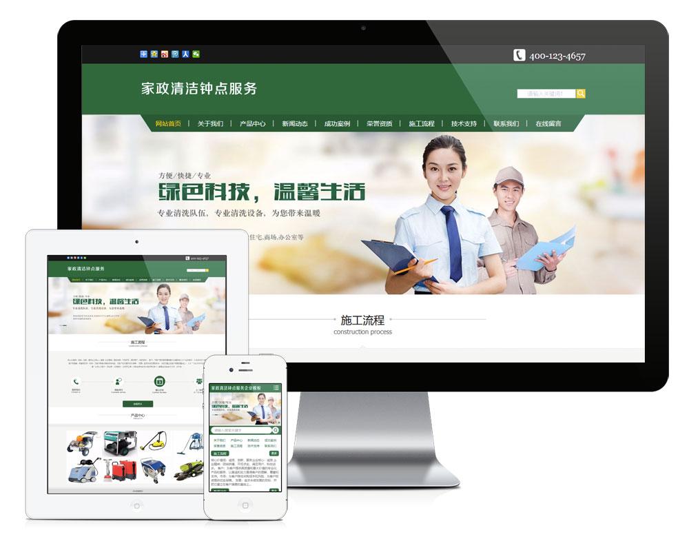 家政清洁钟点服务网站模板(自适应手机)-渔枫网络资源网
