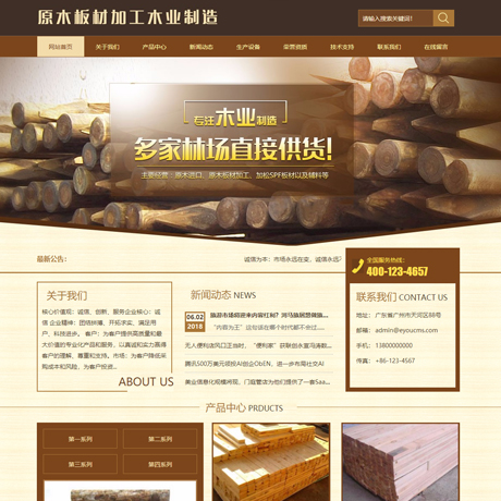 原木加工板材制造网站模板