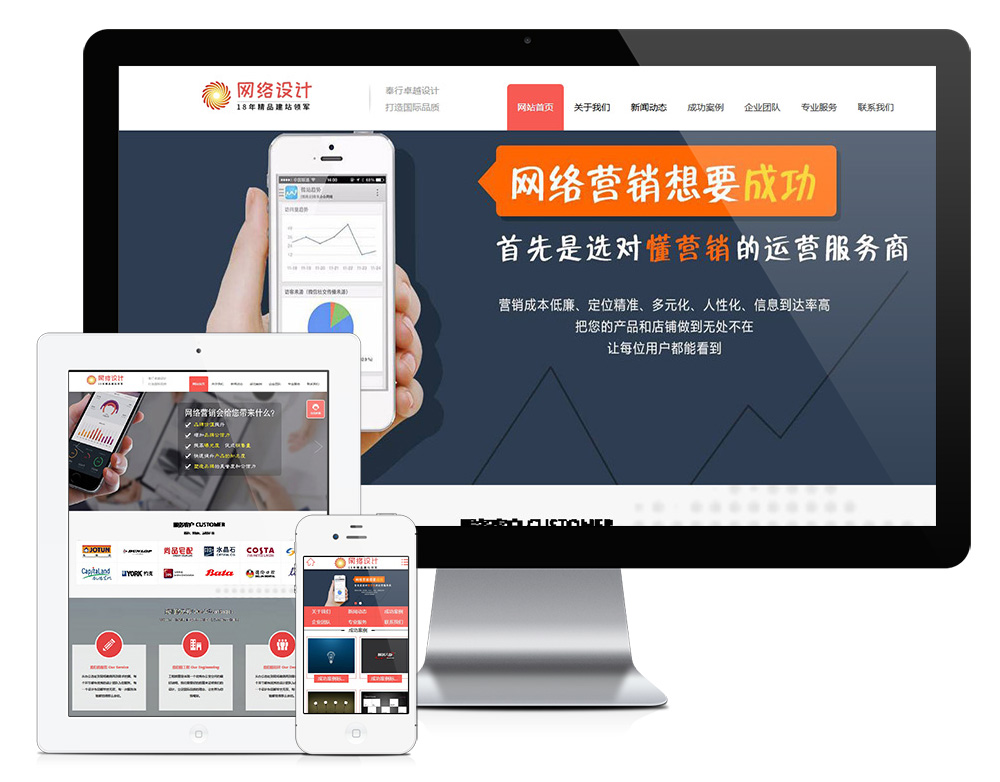 eyoucms网站建设网络设计营销类易优网站模板