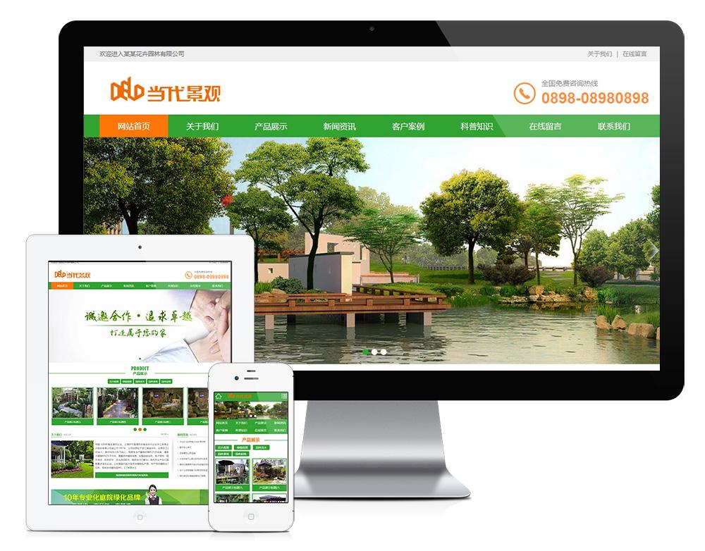 eyoucms花卉苗木种植园林景观类易优网站模板