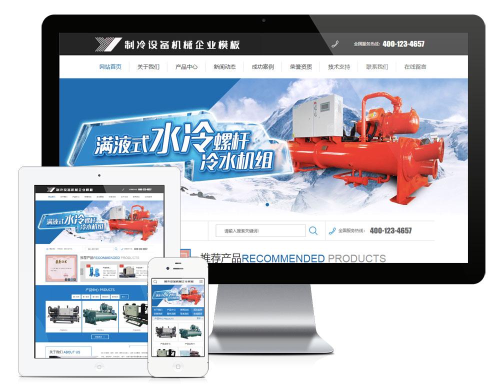 eyoucms制冷设备机械企业易优网站模板