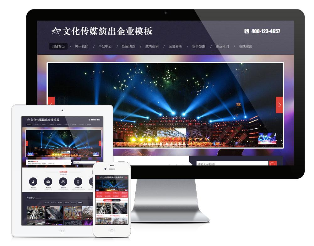 文化传媒策划演出网站模板( 自适应手机)-渔枫源码分享网