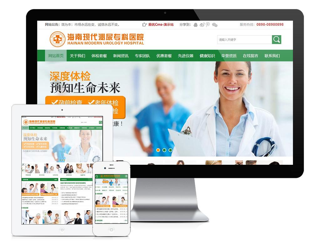 eyoucms医院体检医疗健康类易优网站模板