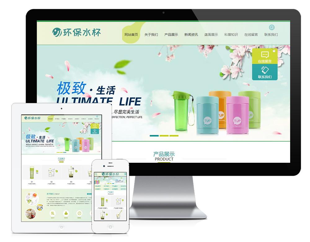 环保塑料水杯纸杯类网站模板-渔枫网络资源网