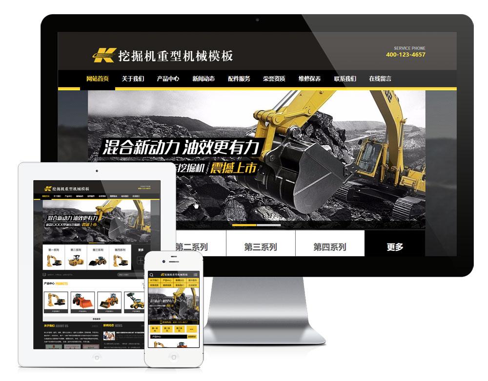 挖掘机重型机械网站模板(自适应手机)-渔枫源码分享网