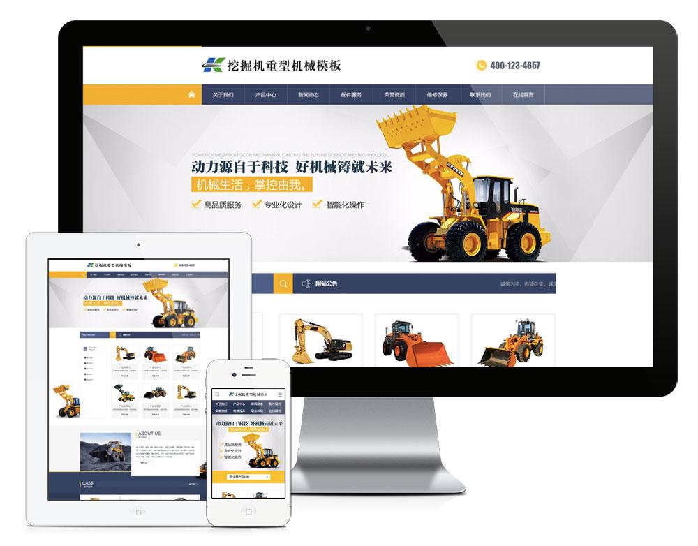 eyoucms挖掘机工程机械易优网站模板