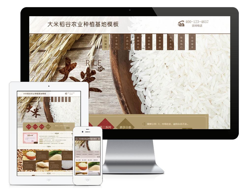 eyoucms大米五谷类种植基地易优网站模板