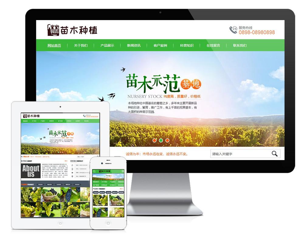 农林苗木种植培育类网站模板(自适应手机)-渔枫源码分享网