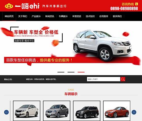 汽車車輛租賃類網站(zhan)模(mo)板(ban)