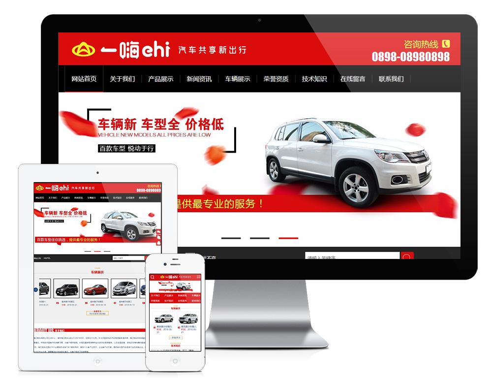 汽车车辆租赁类网站模板(自适应手机)-渔枫源码分享网