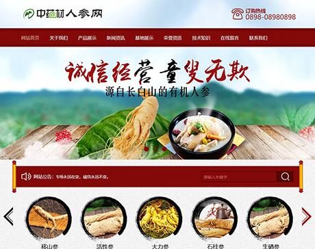 中醫藥藥材人參類網站模板