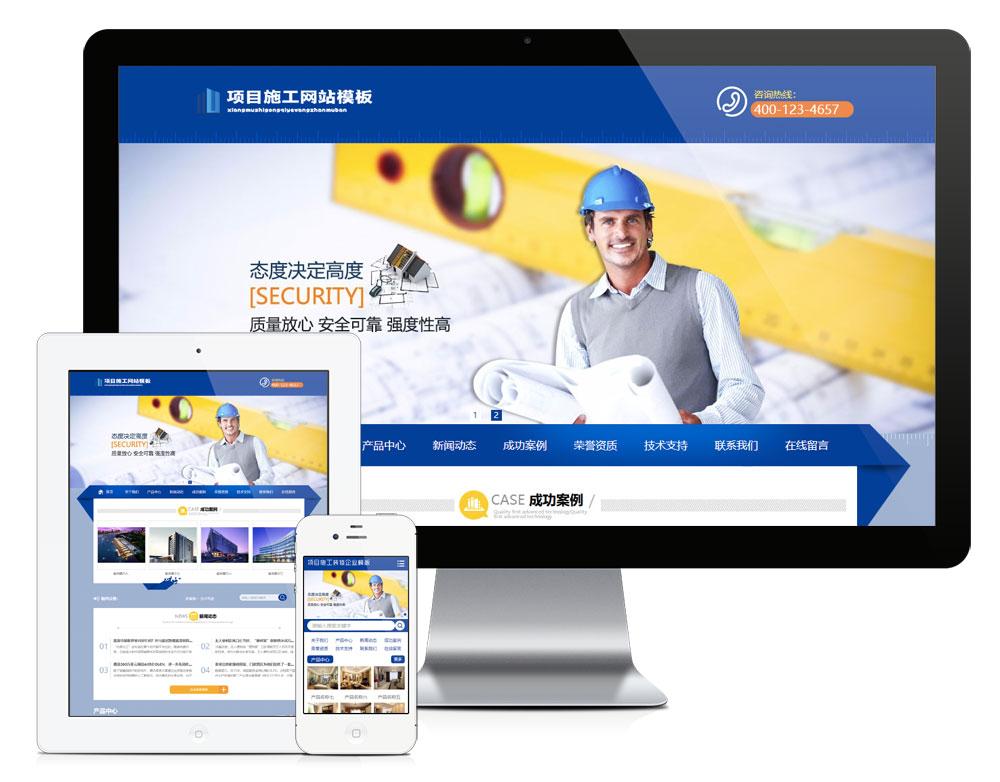 eyoucms项目施工装饰工程企业易优网站模板