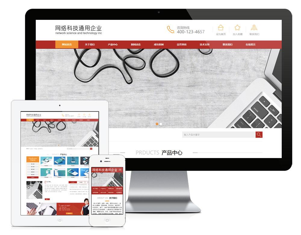 eyoucms网络软件科技公司易优网站模板