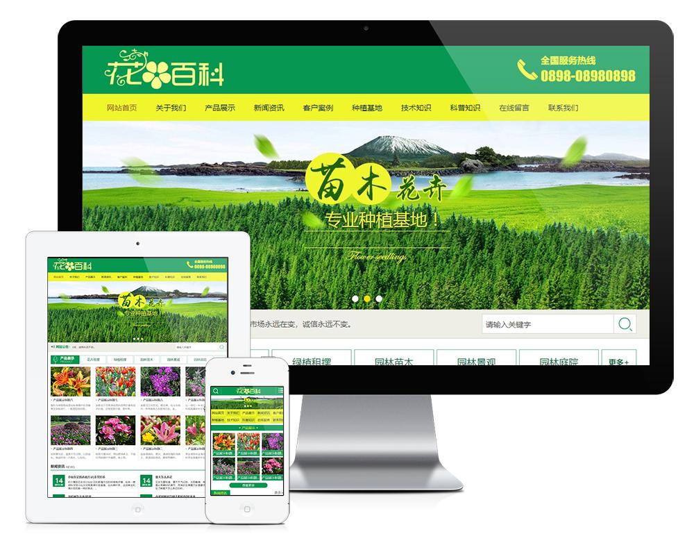 eyoucms花卉园艺种植采摘类易优网站模板