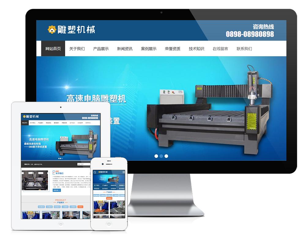 eyoucms雕塑机机械设备类易优网站模板