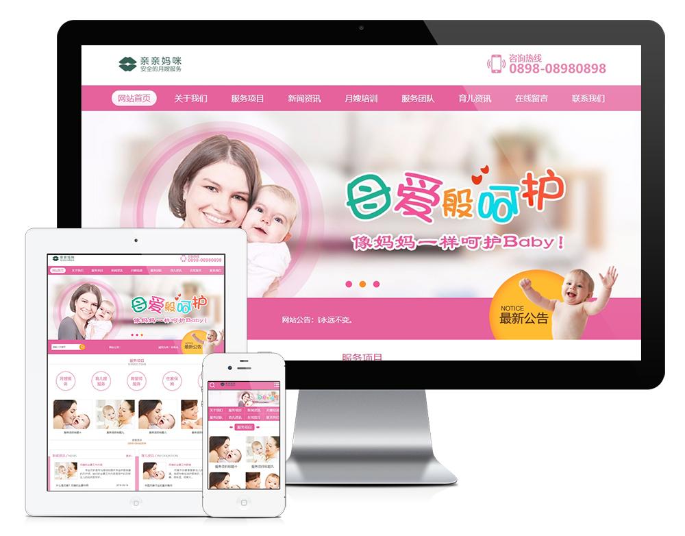 eyoucms月嫂保姆家政服务类易优网站模板