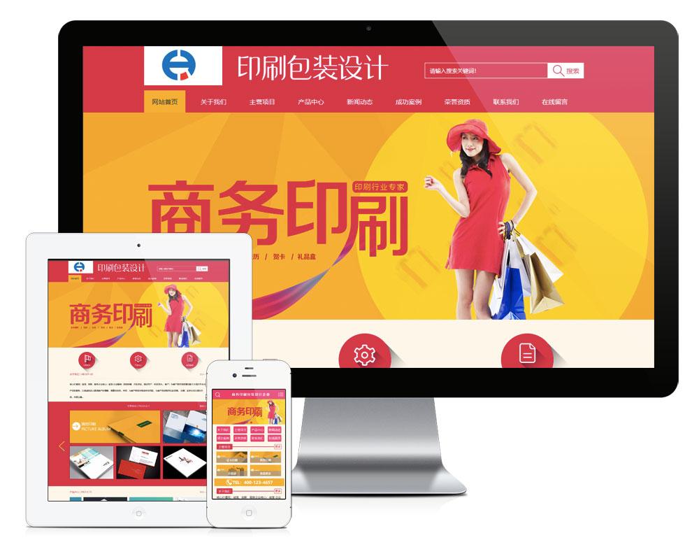 eyoucms商务印刷包装设计易优网站模板