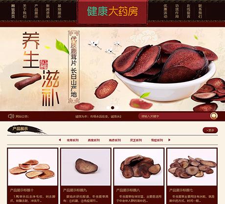 養生(sheng)滋補保健品鹿(lu)茸蟲草類網站模板