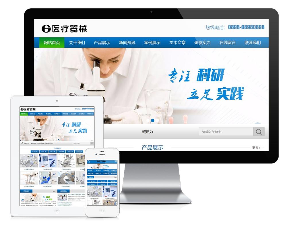 eyoucms医疗器械科研类易优网站模板