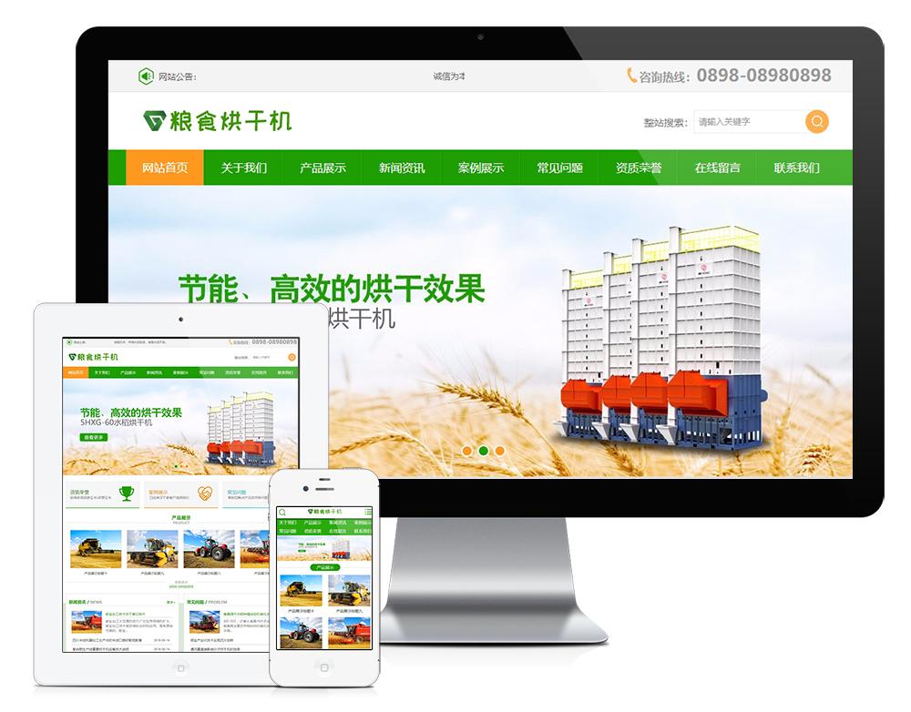 eyoucms粮食水稻烘干机设备类易优网站模板