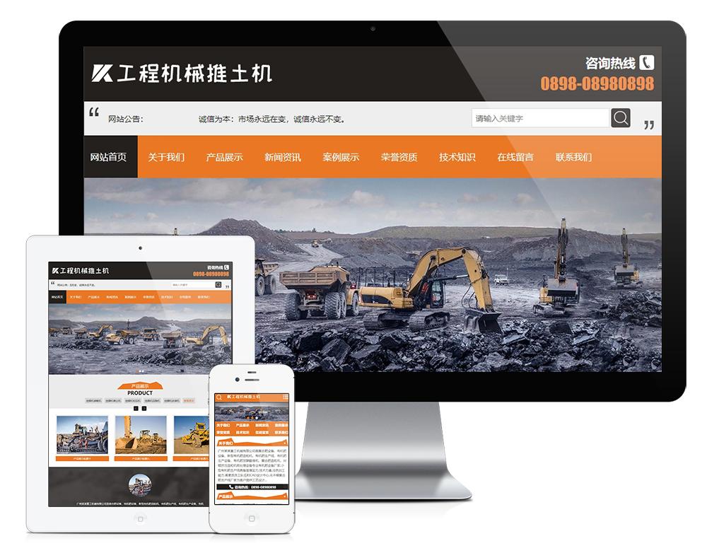 eyoucms工程机械推土挖掘机类易优网站模板