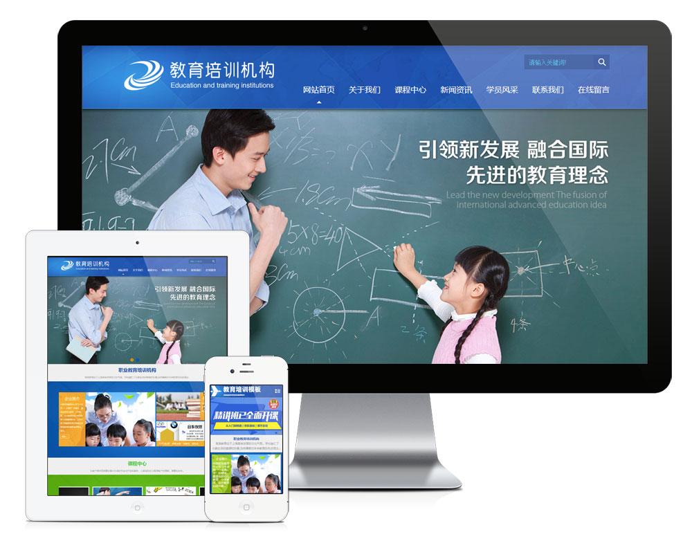 eyoucms儿童教育培训机构易优网站模板