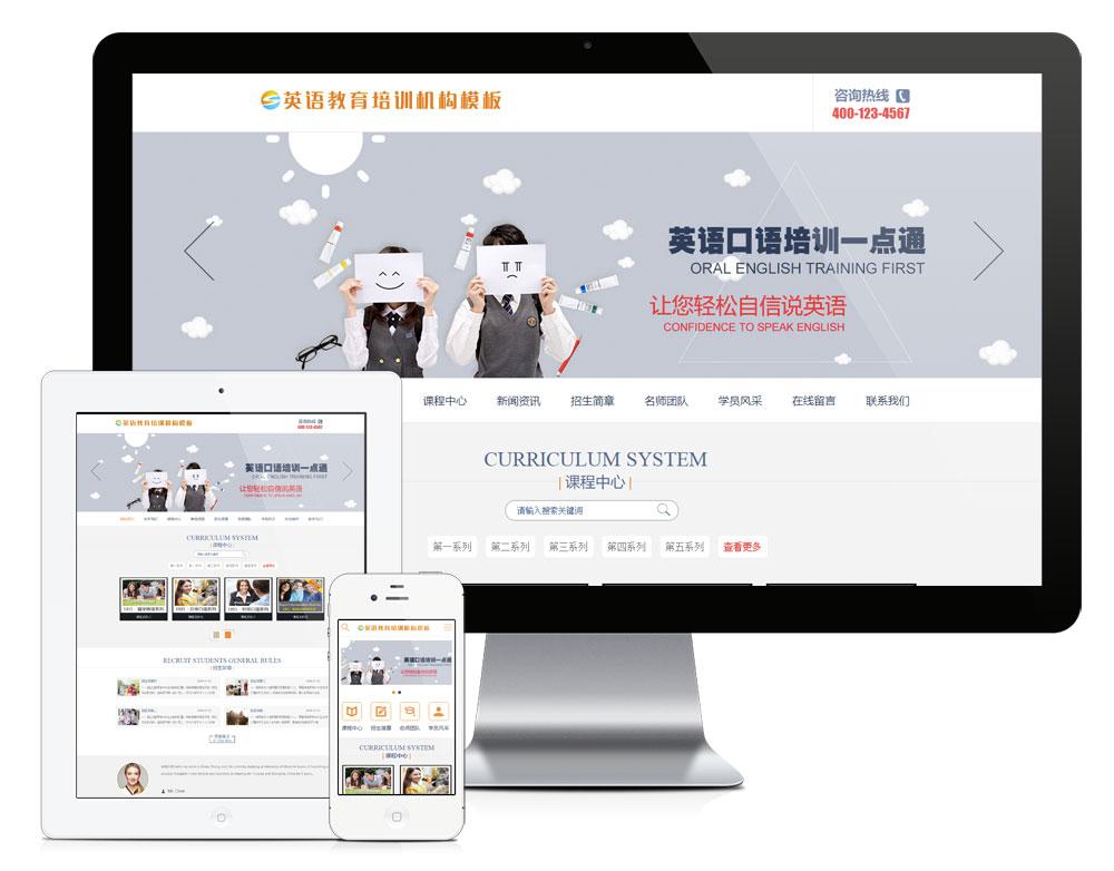eyoucms英语教育培训机构易优网站模板