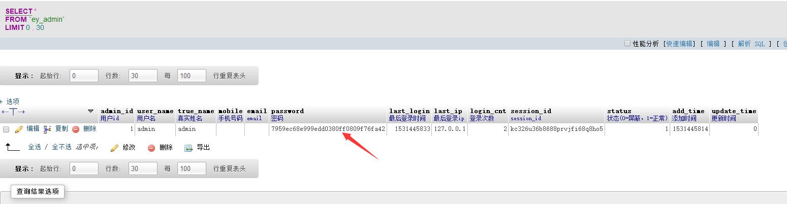 网站后台登录密码忘了怎么办?(图3)