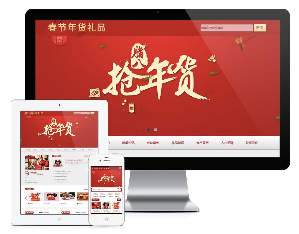 eyoucms春节年货礼品企业易优网站模板