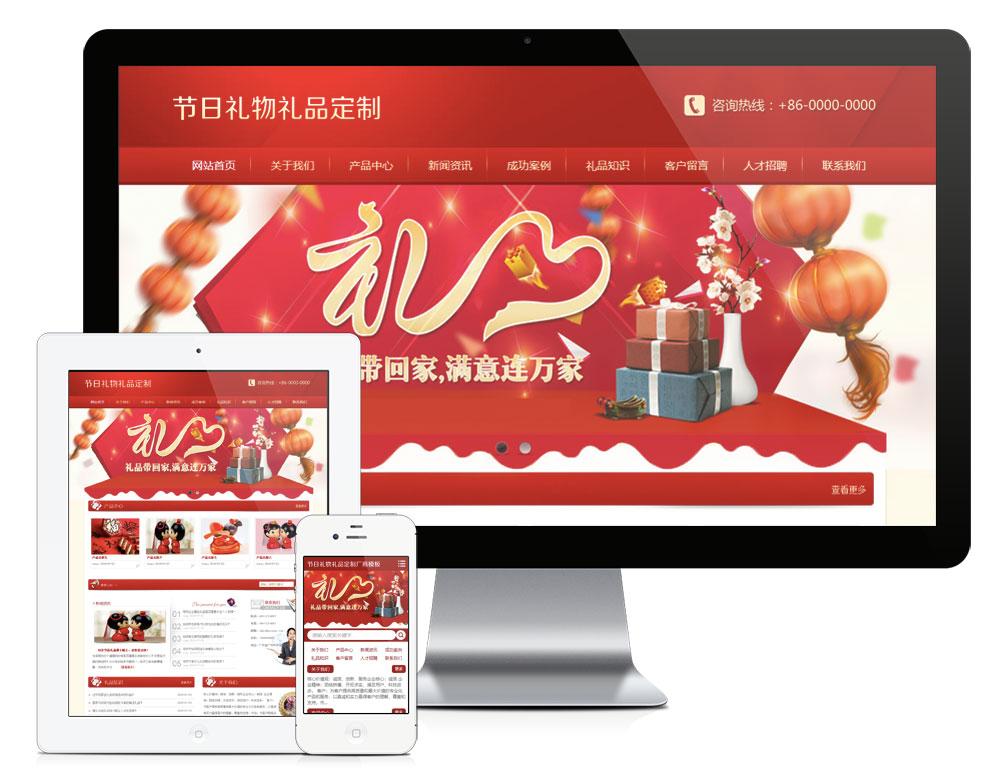eyoucms节日礼物礼品订制易优网站模板