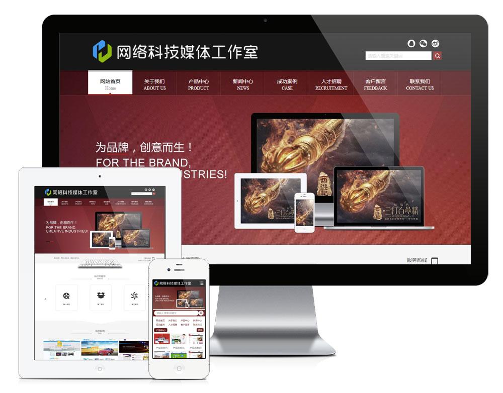 eyoucms网络科技媒体工作室易优网站模板