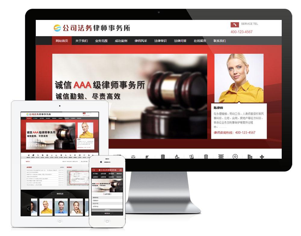 eyoucms公司法务律师事务所易优网站模板