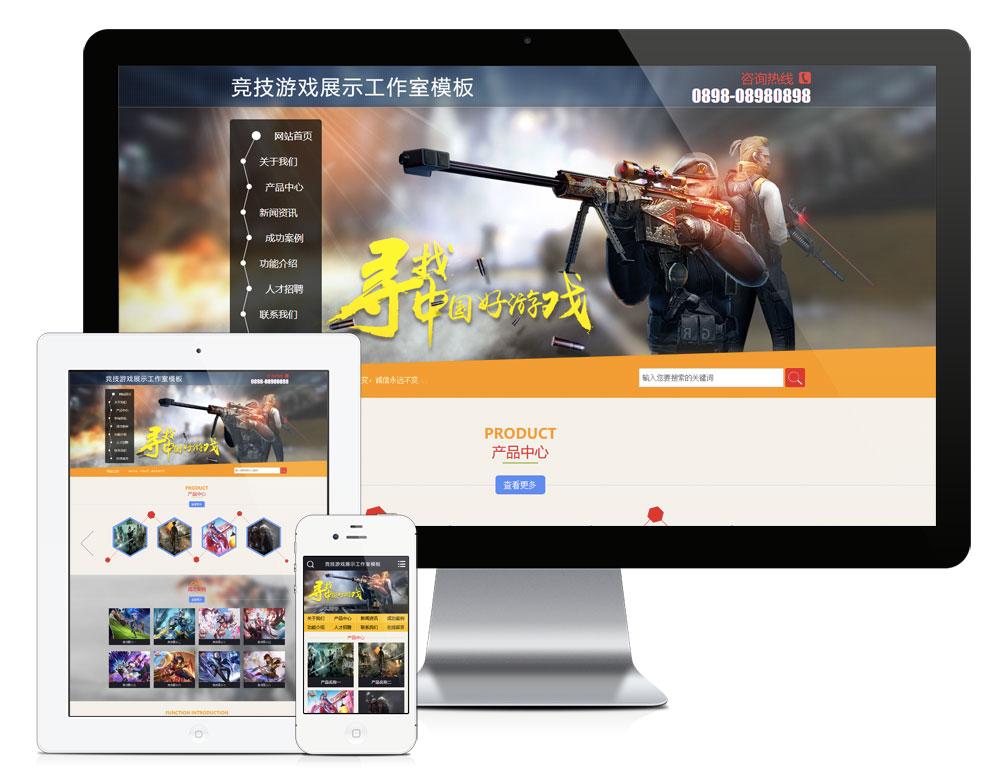 eyoucms竞技游戏展示工作室易优网站模板