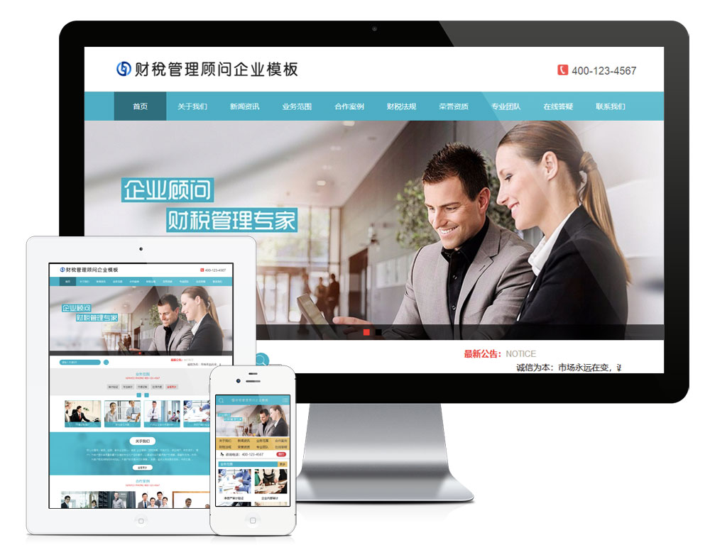 eyoucms财税管理顾问企业易优网站模板