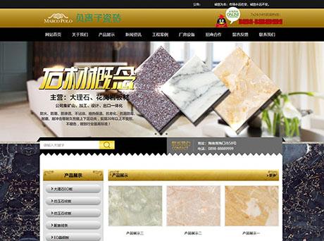 瓷磚建材類(lei)網站模板