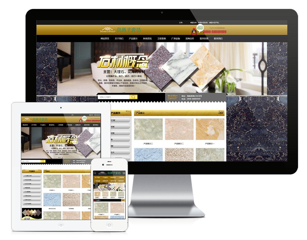 eyoucms瓷砖建材类易优网站模板