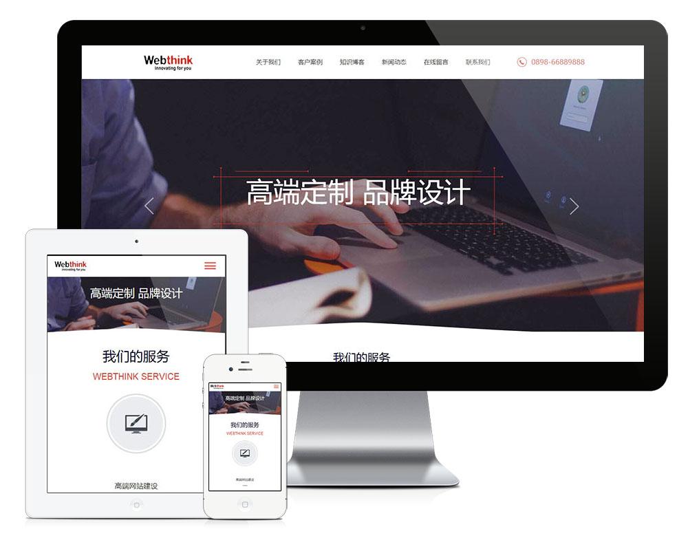 eyoucms网络设计网站建设类易优网站模板