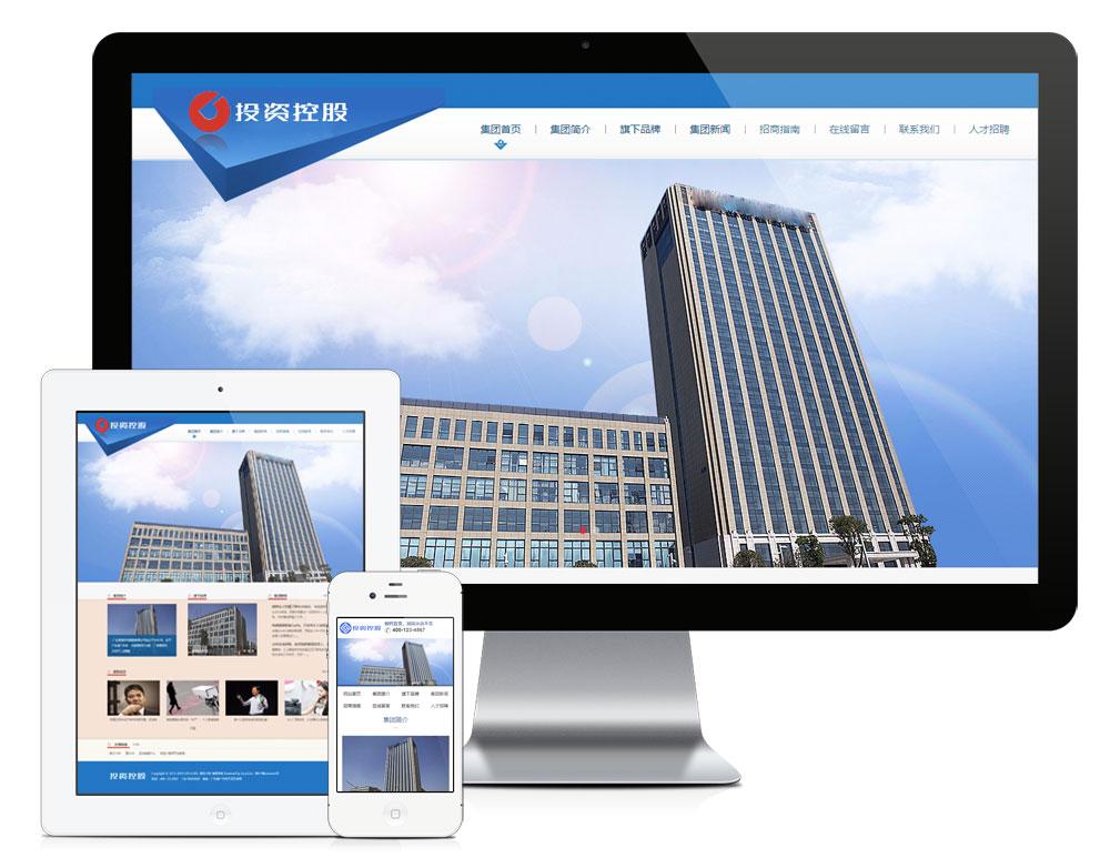 eyoucms金融投资企业控股易优网站模板