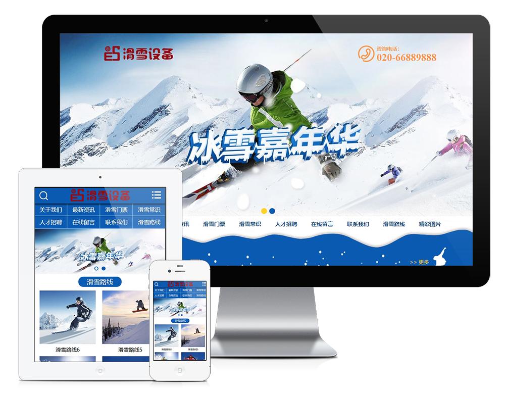 eyoucms户外滑雪培训设备类易优网站模板