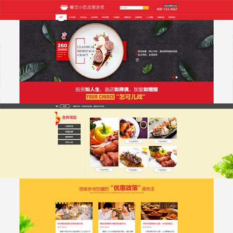 餐飲小吃加盟連鎖(suo)網(wang)站模板