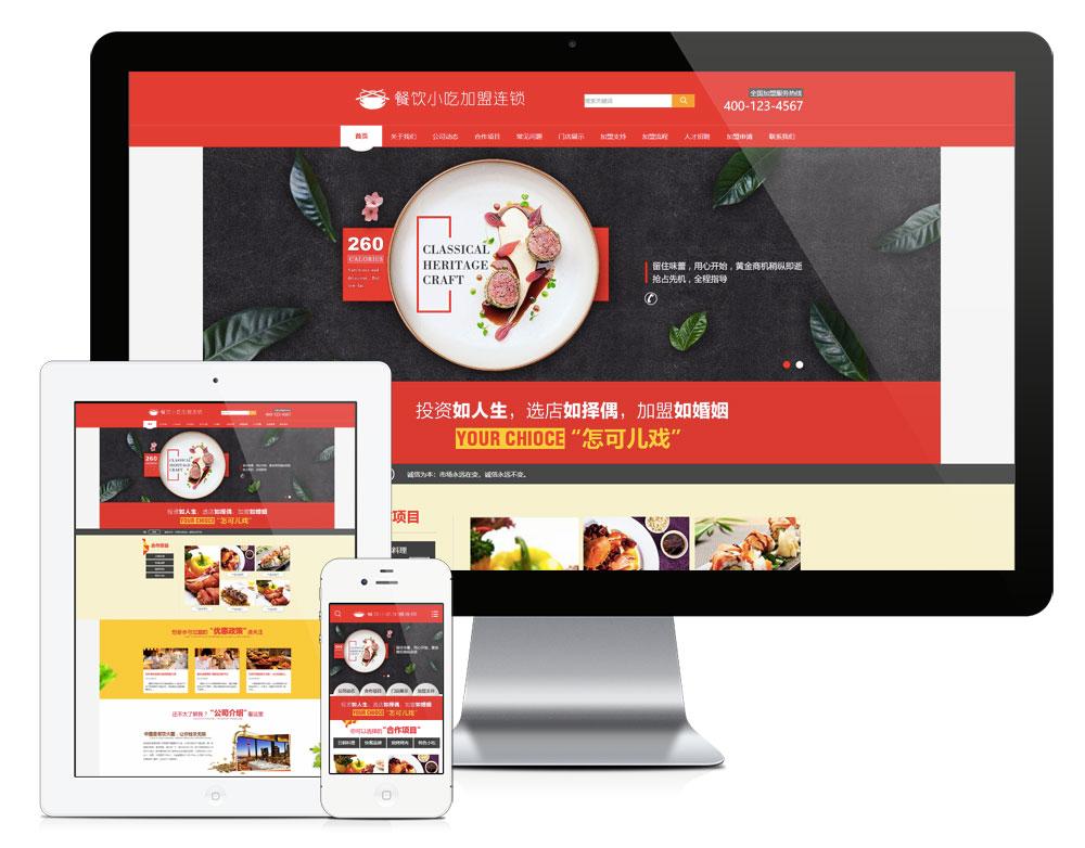 eyoucms餐饮小吃加盟连锁易优网站模板