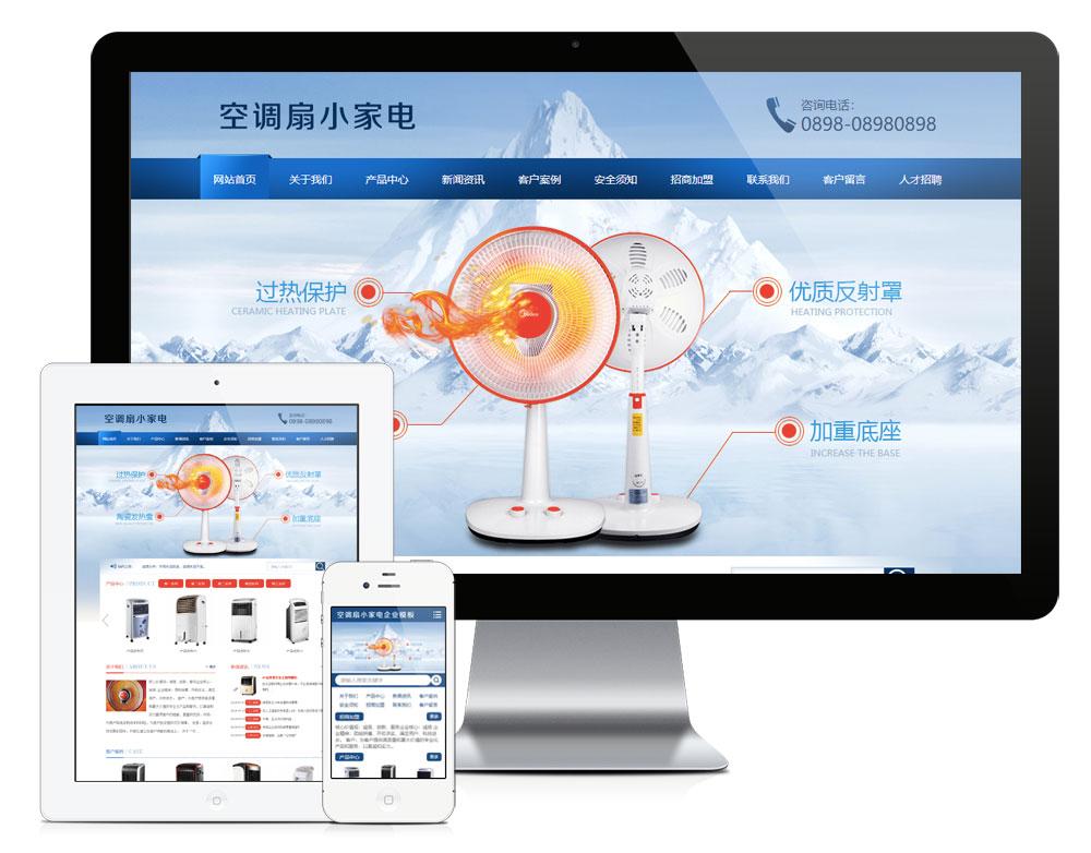eyoucms电暖扇空调扇小家电易优网站模板