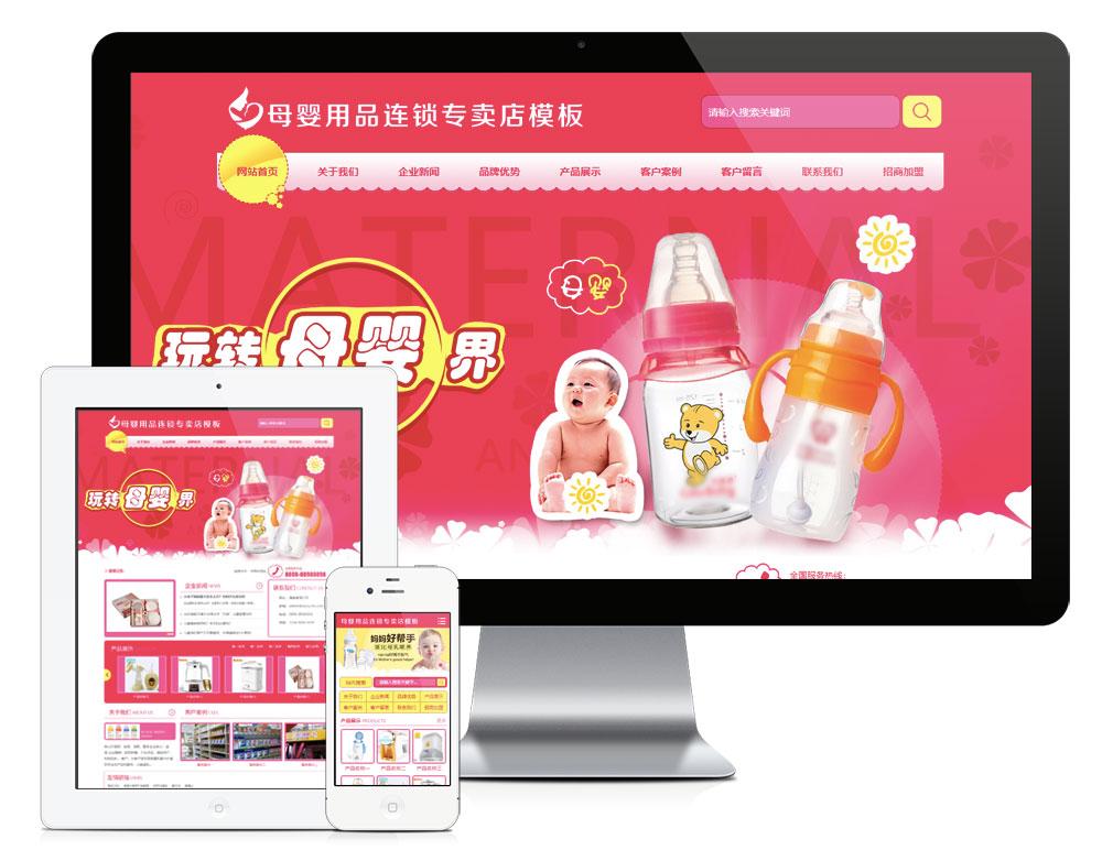 母婴用品连锁专卖店网站模板