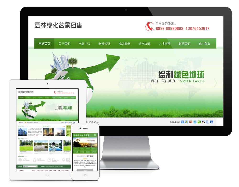 eyoucms园林绿化盆景租售易优企业模板