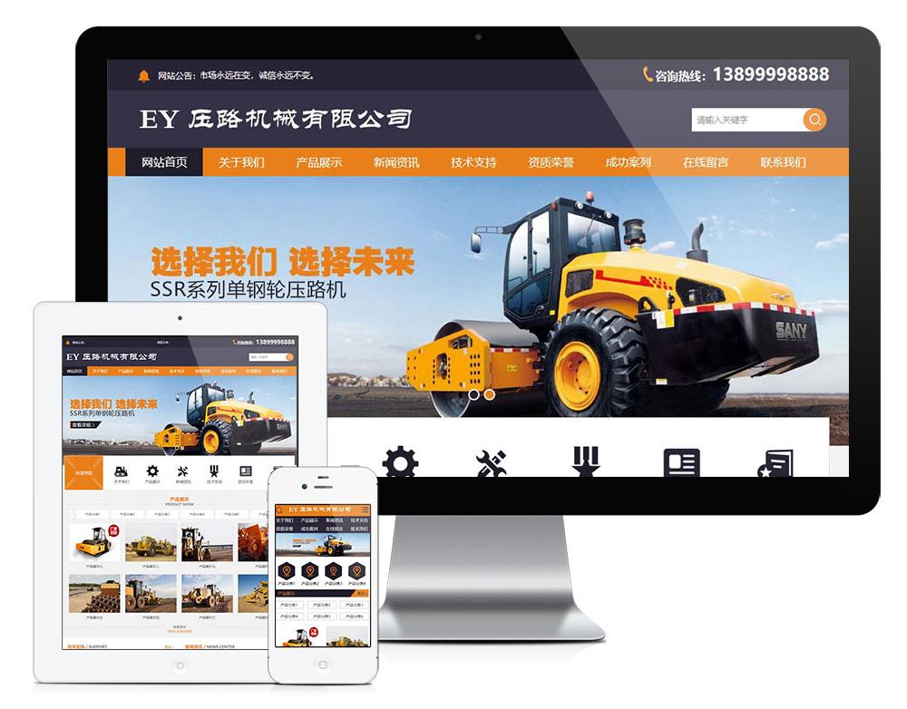 eyoucms全液压双驱挖掘机压路机类易优网站模板