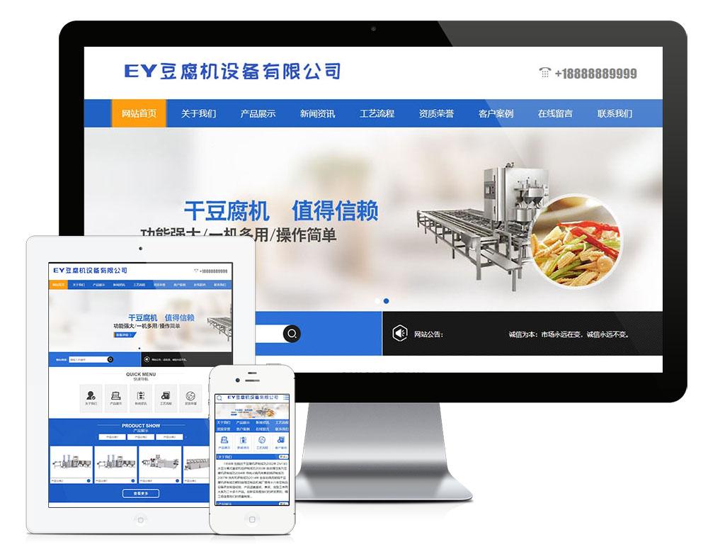 eyoucms工业机械豆腐机设备类易优网站模板
