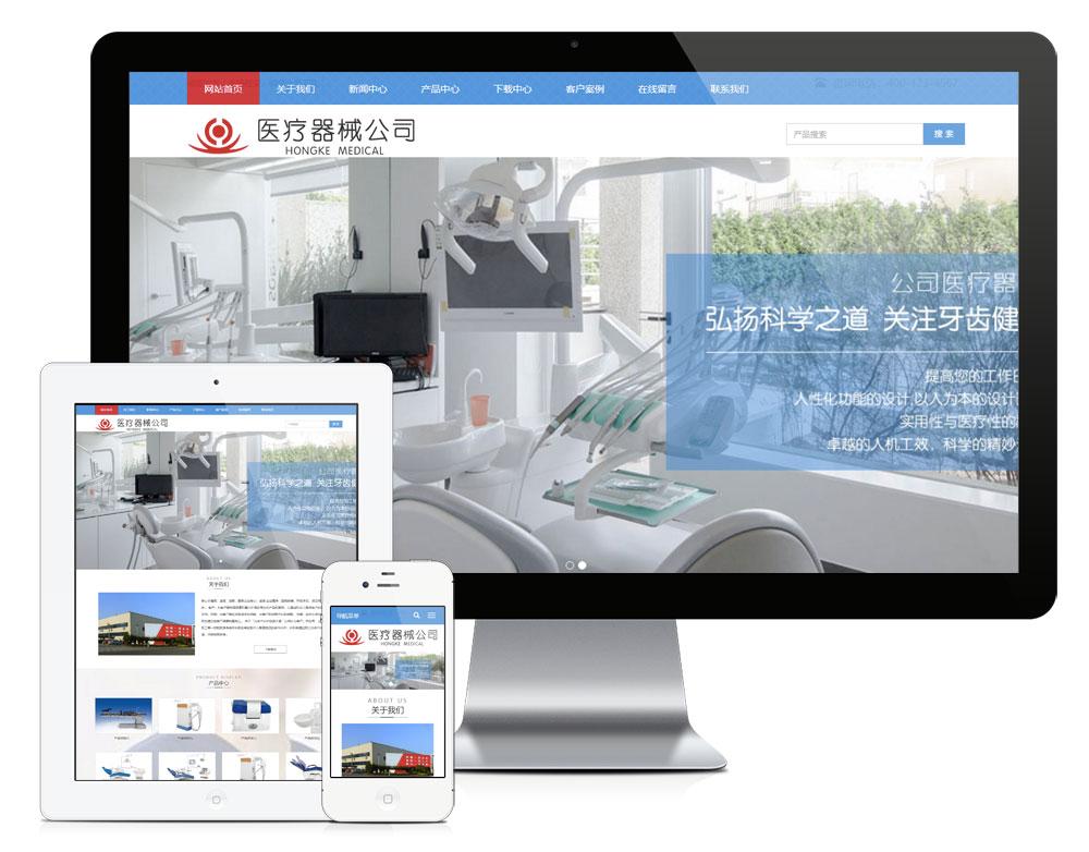 易优响应式医疗器械公司易优网站模板